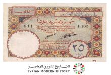 صورة النقود والعملات الورقية السورية 1921 – خمسة وعشرون قرشاً سورياً