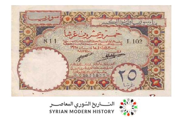 صورة النقود والعملات الورقية السورية 1925 – خمسة وعشرون قرشاً سورياً