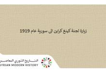 صورة زيارة لجنة كينغ كراين الى سورية عام 1919