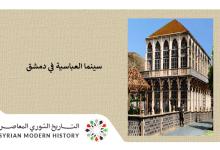 صورة سينما العباسية في دمشق