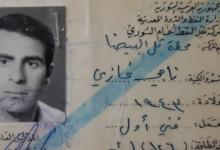 صورة بطاقة دخول إلى محطة تل البيضا للنفط 1974- 1975