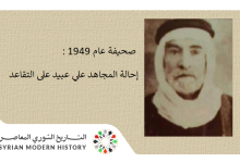 صورة صحيفة 1949: إحالة علي عبيد على التقاعد