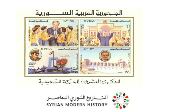 صورة طوابع سورية 1990 – الذكرى 20 للحركة التصحيحية