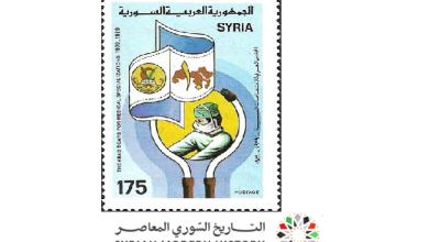 صورة طوابع سورية 1989 – المجلس العربي للاختصاصات الطبية