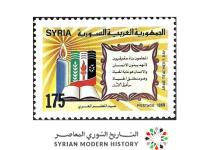صورة طوابع سورية 1989 – عيد المعلم العربي