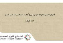 صورة قانون تحديد تعويضات رئيس وأعضاء المجلس الوطني للثورة عام 1965