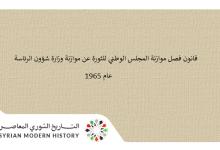 صورة قانون فصل موازنة المجلس الوطني للثورة عن موازنة وزارة شؤون الرئاسة عام 1965