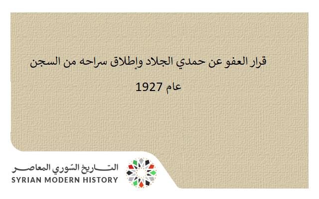 صورة قرار العفو عن حمدي الجلاد وإطلاق سراحه من السجن عام 1927