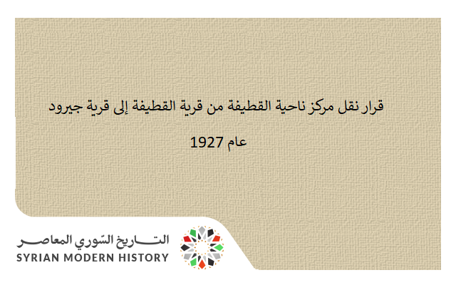 صورة قرار نقل مركز ناحية القطيفة إلى قرية جيرود عام 1927