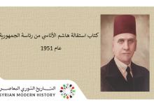 صورة كتاب استقالة هاشم الأتاسي من رئاسة الجمهورية عام 1951