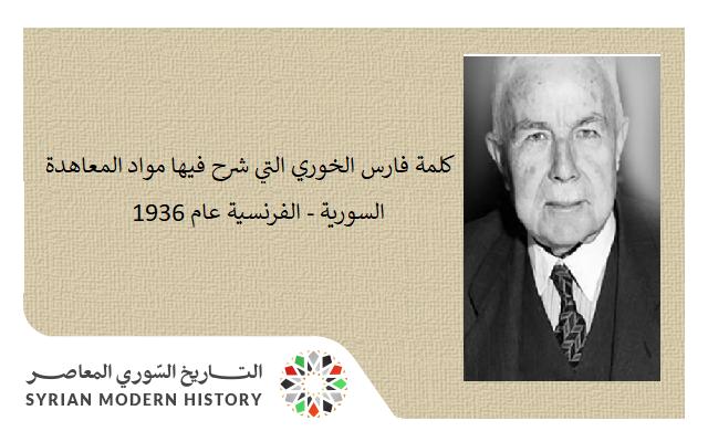 صورة نص محاضرة فارس الخوري التي شرح فيها مواد معاهدة عام 1936