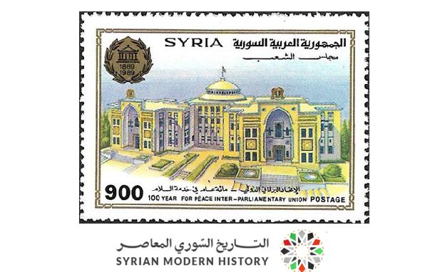 صورة طوابع سورية 1989 – الاتحاد البرلماني الدولي