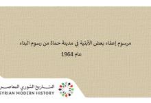صورة مرسوم إعفاء بعض الأبنية في مدينة حماة من رسوم البناء عام 1964