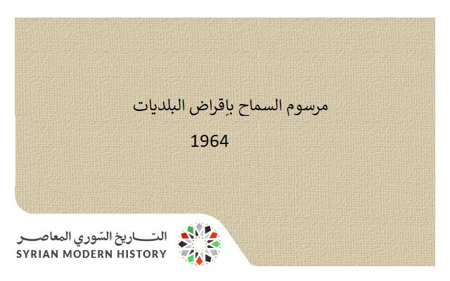صورة مرسوم السماح بإقراض البلديات في سورية 1964