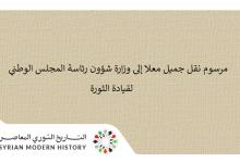 صورة مرسوم نقل جميل معلا إلى وزارة شؤون رئاسة المجلس الوطني لقيادة الثورة