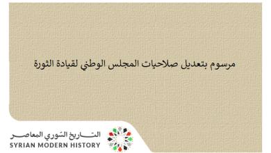 صورة مرسوم بتعديل صلاحيات المجلس الوطني لقيادة الثورة عام 1964