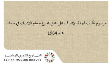 صورة مرسوم تأليف لجنة الإشراف على شق شارع حمام الادربك في حماه عام 1964