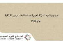 صورة مرسوم تأميم الشركة العربية لصناعة الأخشاب في اللاذقية عام 1964