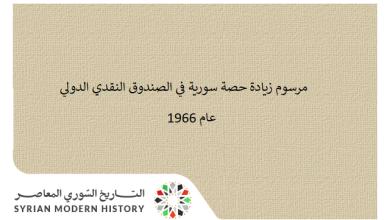 صورة مرسوم زيادة حصة سورية في الصندوق النقدي الدولي عام 1966