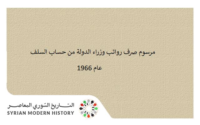 صورة مرسوم صرف رواتب وزراء الدولة من حساب السلف عام 1966