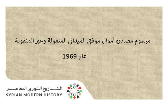 صورة مرسوم مصادرة أموال موفق الميداني المنقولة وغير المنقولة عام 1969