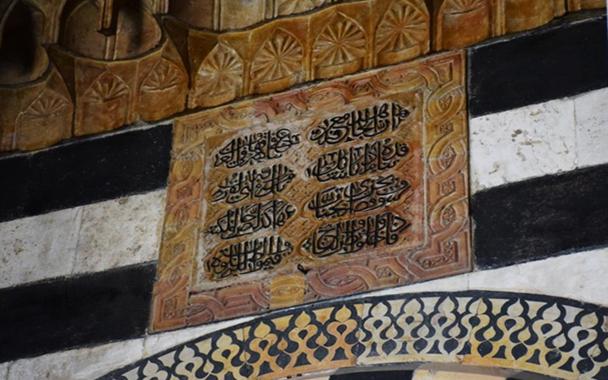 صورة مساجد دمشــــق .. مسجد مراد باشا
