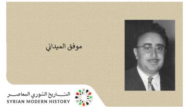 صورة موفق الميداني