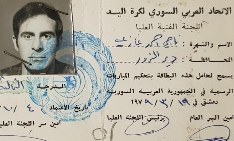 صورة بطاقة ناجي غازي الحكم في الاتحاد السوري لكرة اليد