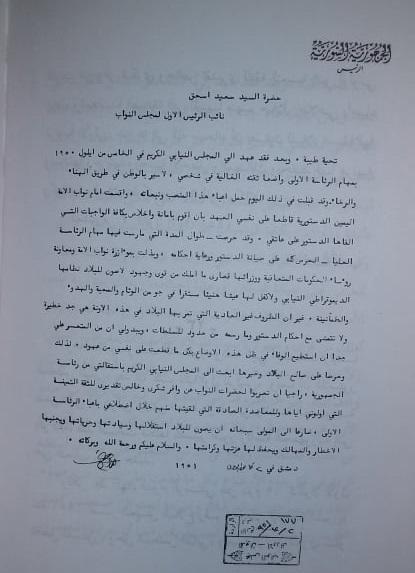 كتاب استقالة هاشم الأتاسي من رئاسة الجمهورية عام 1951