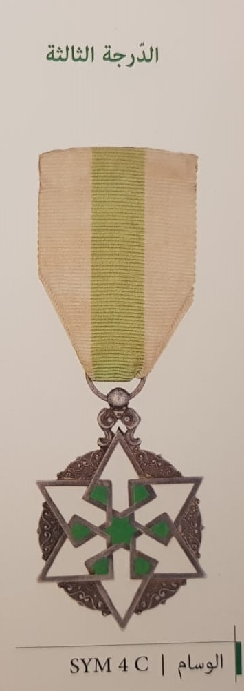وسام الاستحقاق السوري 1927 – 1934