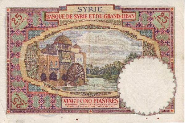 النقود والعملات الورقية السورية 1925 – خمسة وعشرون قرشاً سورياً