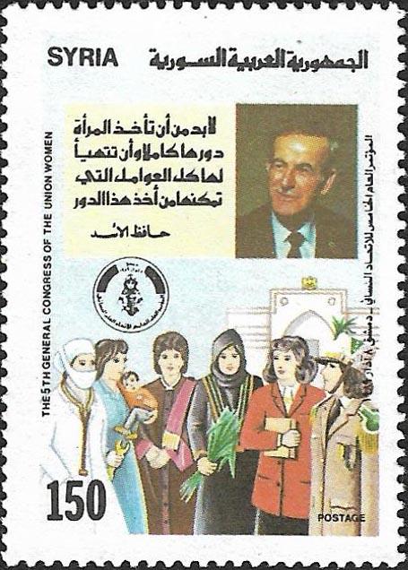 طوابع سورية 1989 - المؤتمر الخامس للاتحاد النسائي