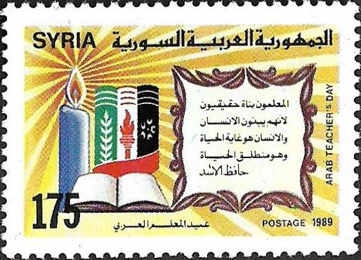 طوابع سورية 1989 - عيد المعلم العربي