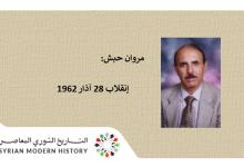 صورة مروان حبش: إنقلاب 28 آذار 1962