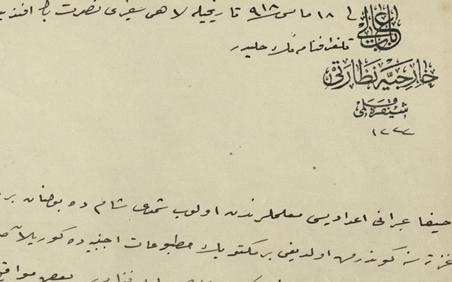 صورة من الأرشيف العثماني 1918- جانب من الدعاية المضادة اليهودية في الحرب الكونية