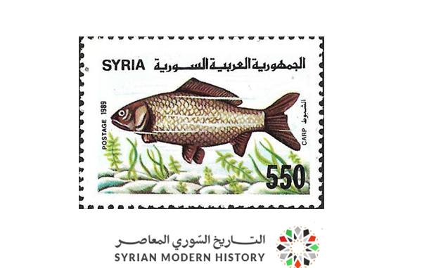 صورة طوابع سورية 1989- الأسماك