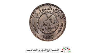 صورة النقود والعملات السورية 1921 – نصف غرش سوري