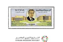 صورة طوابع سورية 1989- الذكرى 19 للحركة التصحيحية