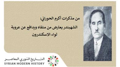 صورة من مذكرات أكرم الحوراني- الشهبندر يعارض من منفاه ويدافع عن عروبة لواء الاسكندرون