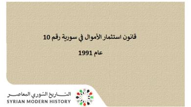 صورة قانون استثمار الأموال في سورية رقم 10 عام 1991