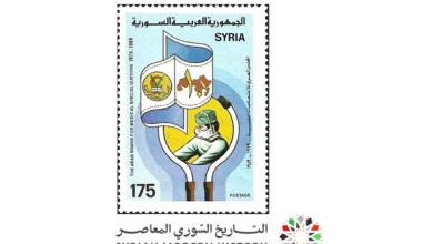صورة طوابع سورية 1989- المجلس العربي الطبي