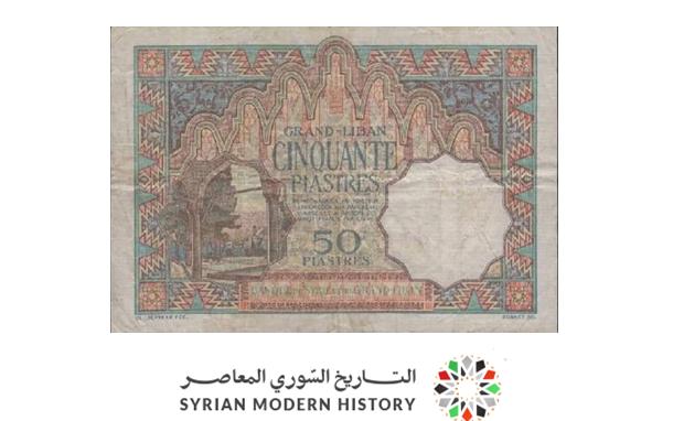 صورة النقود والعملات الورقية السورية 1925 – ليرة سورية واحدة