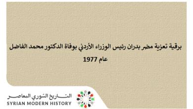 صورة برقية تعزية مضر بدران رئيس الوزراء الأردني بوفاة الدكتور محمد الفاضل