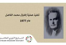 صورة إغتيال محمد الفاضل رئيس جامعة دمشق 1977