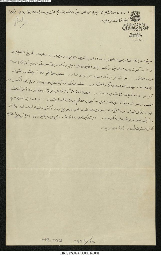 من الأرشيف العثماني 1918- جانب من الدعاية المضادة اليهودية في الحرب الكونية