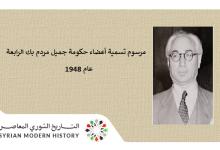 صورة مرسوم تسمية أعضاء حكومة جميل مردم بك الرابعة عام 1948