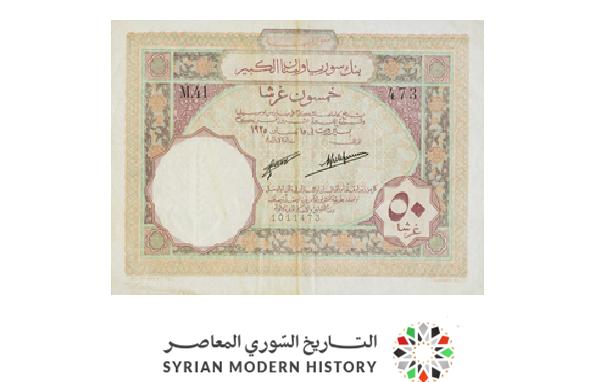 صورة النقود والعملات الورقية السورية 1925 – خمسون قرشاً سورياً A