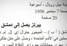 صورة اللواء توفيق نظام الدين يستقبل رئيس هدنة فلسطين عام 1956