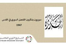 صورة صحيفة 1947 – سوريون وأردنيون يشكرون القنصل السوري في القدس