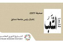 صورة صحيفة 1977 – إغتيال رئيس جامعة دمشق